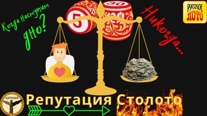 Репутация российских лотерей Столото