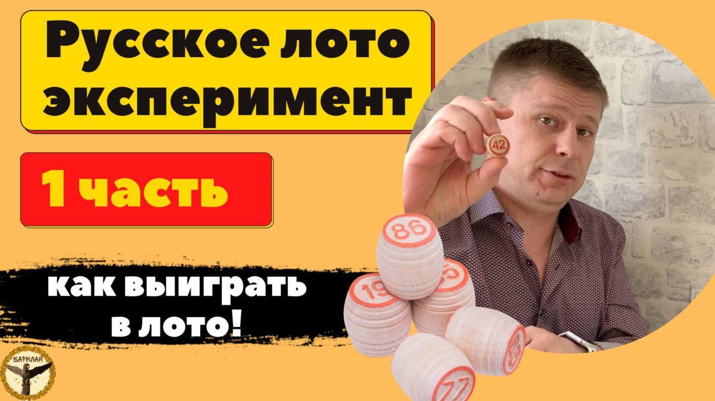 Русское лото эксперимент 1 часть