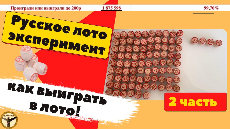 Русское лото эксперимент 2 часть