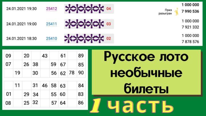 Русское лото необычные билеты 1 часть