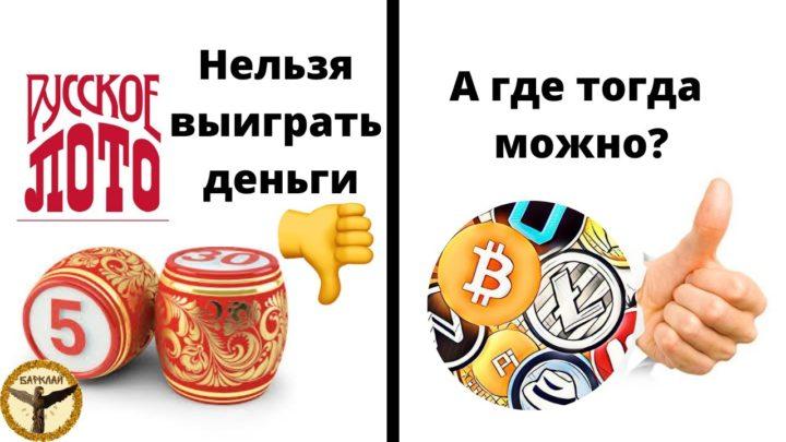 Альтернатива российским лотереям