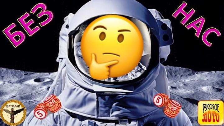 Русское лото День космонавтики 11.04.2021