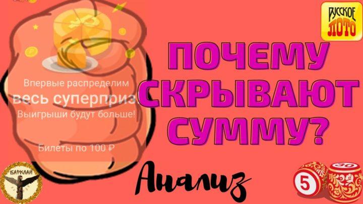 Русское лото экспресс распределительный тираж 19.04.2021