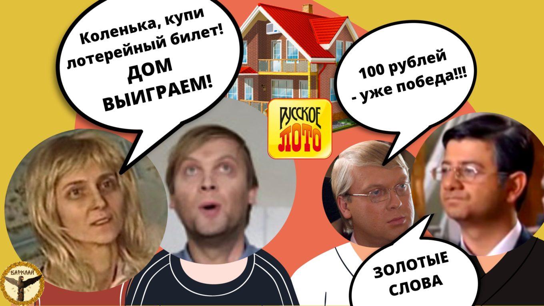Русское лото итоги 25.04.2021
