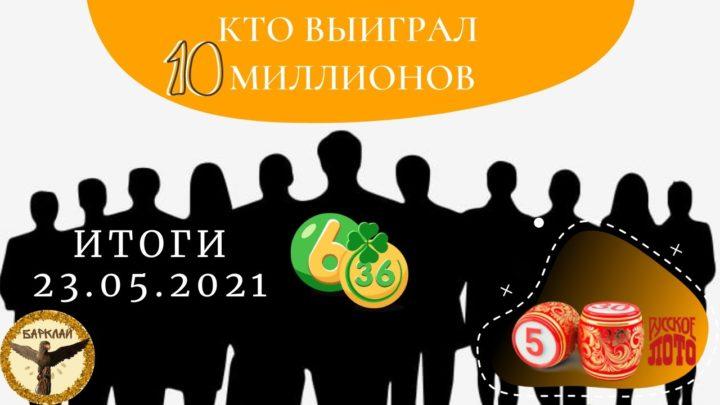 Русское лото итоги 23.05.2021, в 6 из 36 распределяют 10 млн