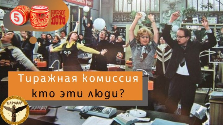 Русское лото. Тиражные комиссии российских лотерей.