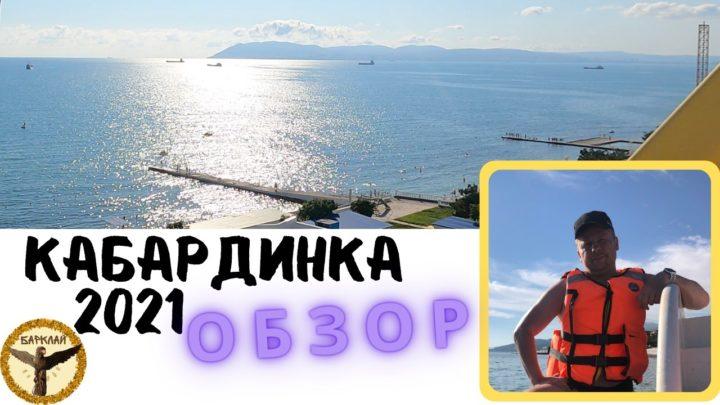 Кабардинка 2021 обзор