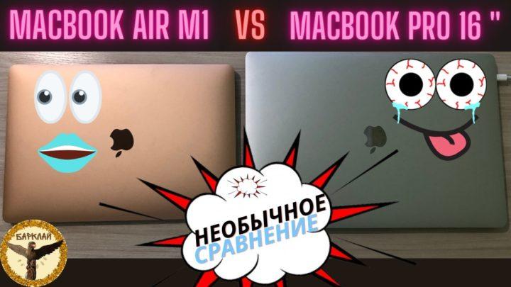 Сравнение MacBook Air M1 и MacBook Pro 16 дюймов