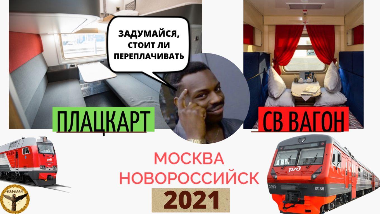Плацкарт 2021 обзор фирменного вагона