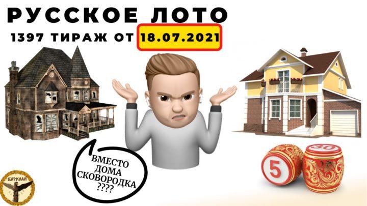 Русское лото 1397 тираж от 18.07.2021