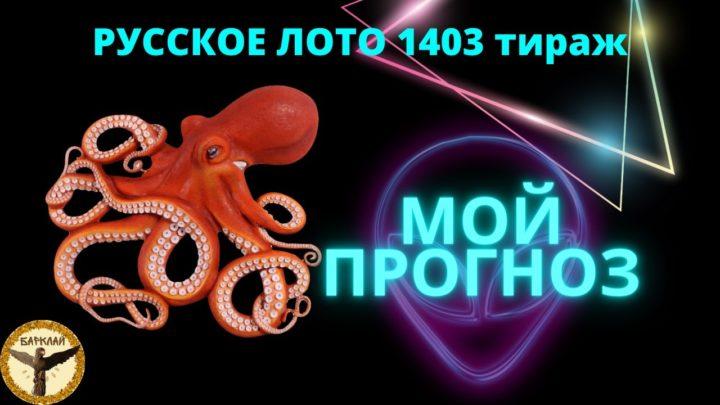 Русское лото 1403 тираж