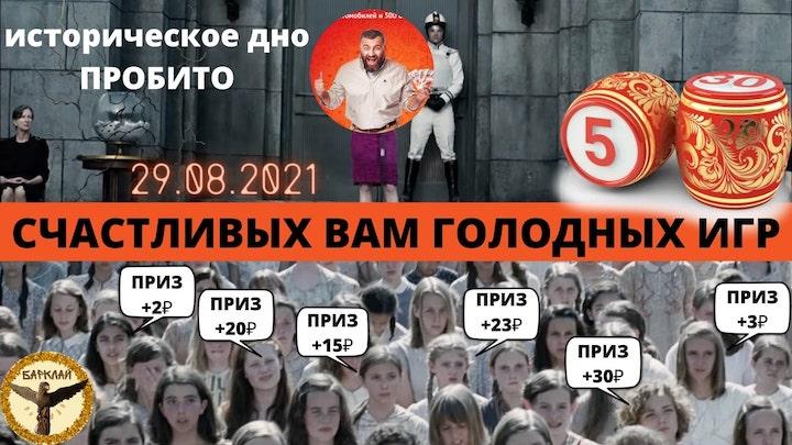 Русское лото 1403 тираж 29.08.2021